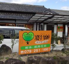 樹楽 姫路花田