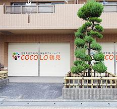 COCOLO 鶴見