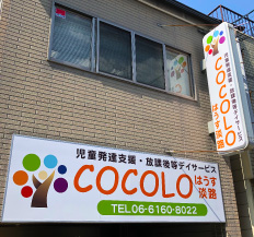 COCOLOはうす淡路